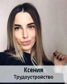 Ксюша1