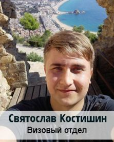 Славик1