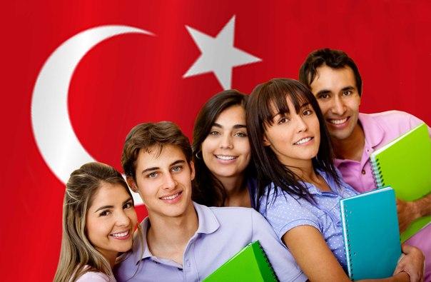 Учиться в Турции