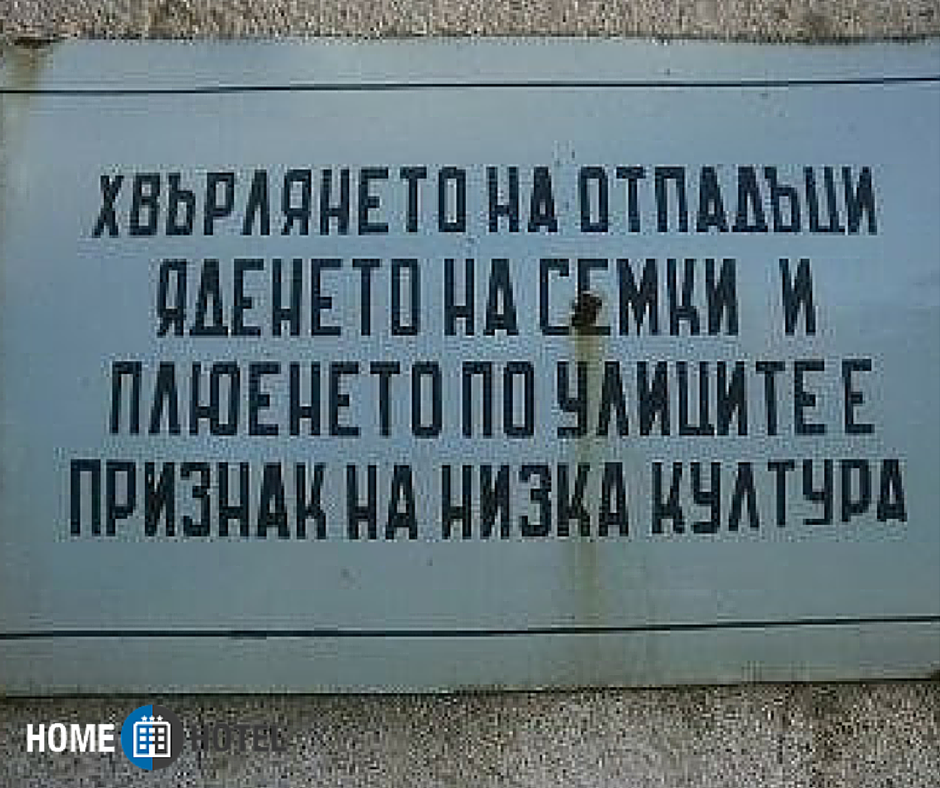 эмиграция болгария культура