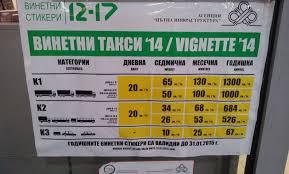 Цены на проезд по дорогам в Болгарии