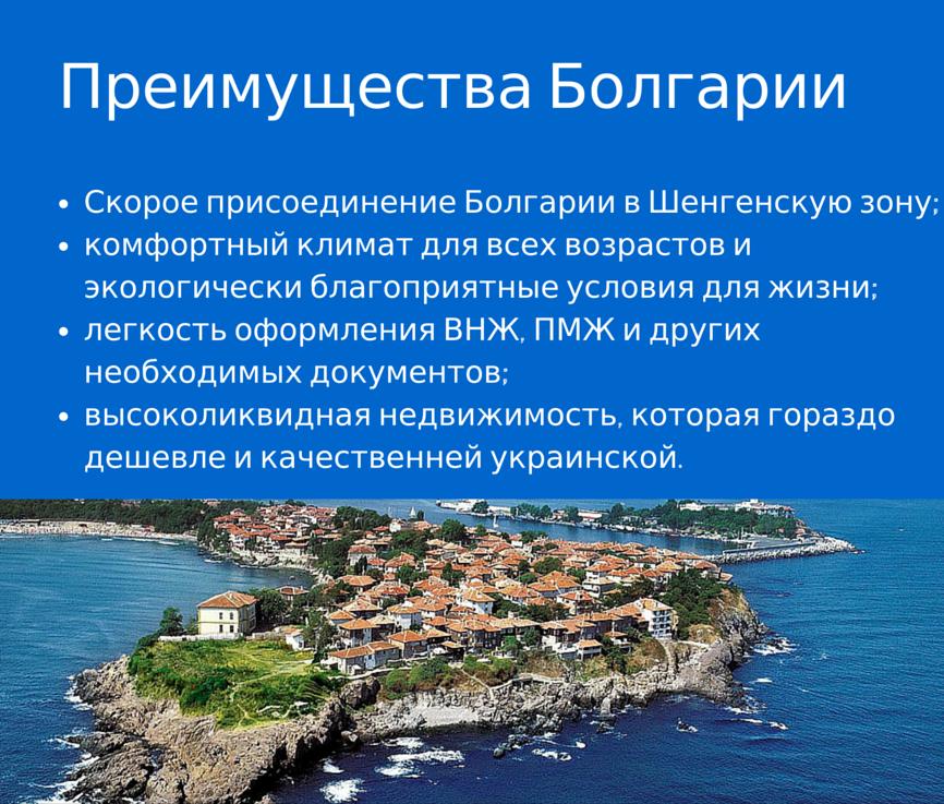 Болгария преимущества