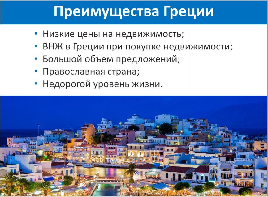 преимущества греции