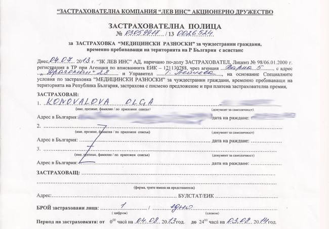 meditsinskaya-strahovka-v-bolgarii-moy-opyit-3