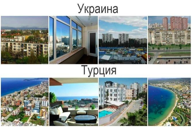 Украина против Турции! Где жить?