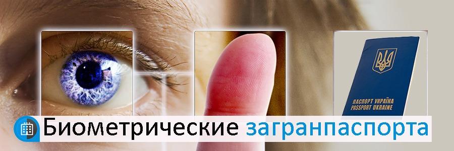 биометрические загранпаспорта в Киеве