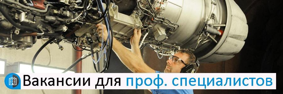 Вакансии для проф. специалистов в Израиле
