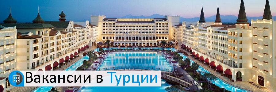 Работа турция 2017 трудоустройство в швеции для украинцев