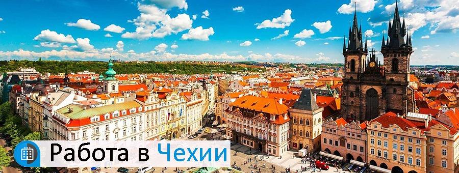 Работа в Чехии и вакансии