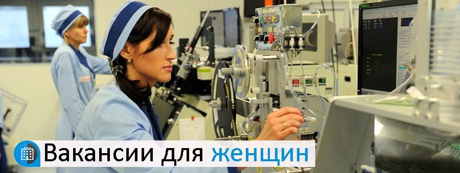 Вакансии для женщин в Чехии