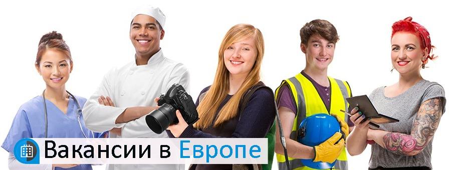 Работа в Европе для украинцев