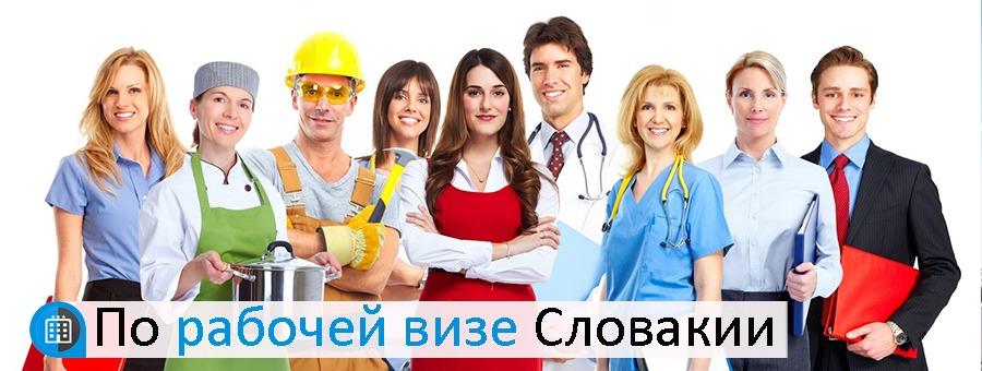 легальная работа в Словакии по трудовой карте