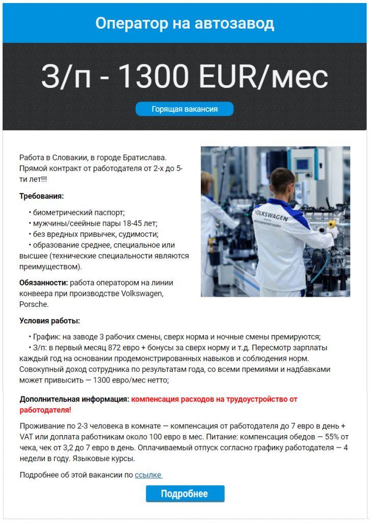 Работа на заводе Фольксваген