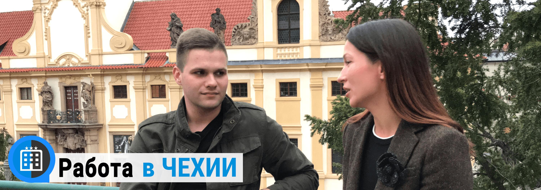 Работа в Чехии вакансии