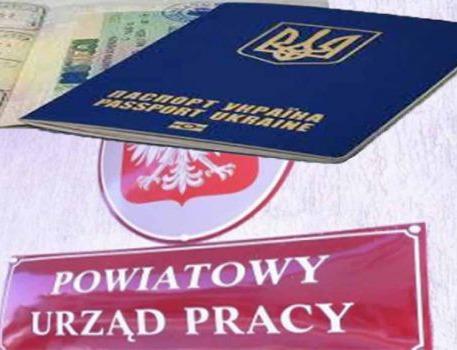 Приглашение на работу в польшу для белорусов