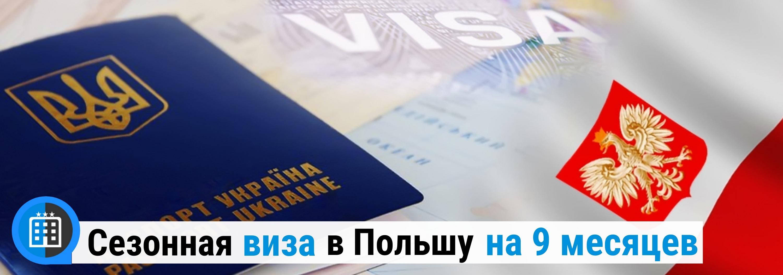 Сезонная виза в Польшу на 9 месяцев