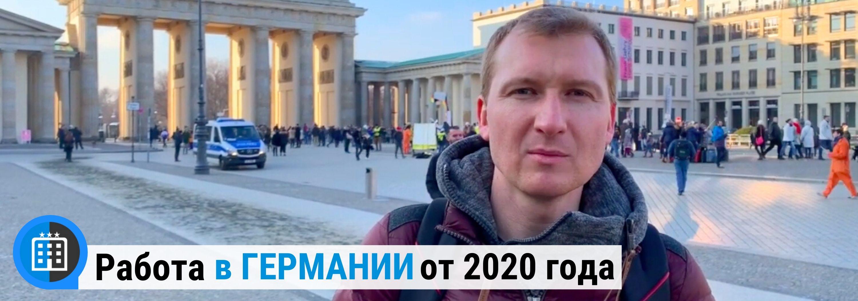 вакансии в германии 2020